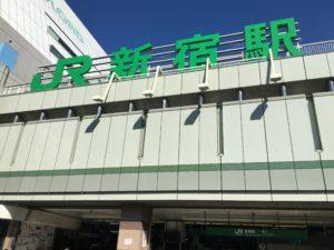 新宿駅徒歩9分