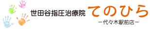 指圧治療院 てのひら 代々木駅前店 JR山手線「代々木駅」徒歩1分!